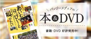 パンジーメディアの本&DVD