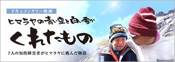 映画:ヒマラヤの青い空と白い雪がくれたもの