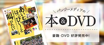 パンジーメディアの本・DVD